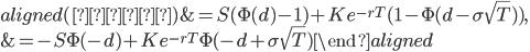 \begin{aligned} (右辺)&=S(\Phi(d)-1)+Ke^{-rT} (1-\Phi(d-\sigma\sqrt{T})),\\ &=-S\Phi(-d)+Ke^{-rT}\Phi(-d+\sigma\sqrt{T}) \end{aligned}