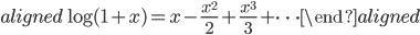 \begin{aligned} \log{(1+x)}=x-\frac{x^2}{2}+\frac{x^3}{3}+\cdots \end{aligned}