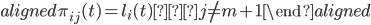 \begin{aligned} \pi_{ij}(t)=l_{i}(t)、j\neq m+1 \end{aligned}