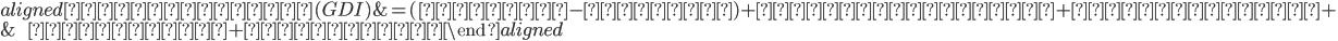 \begin{aligned} 国内総所得(GDI)&=(間接税-補助金)+固定資本減耗+雇用者報酬+\\ &\ \ \ \ \ \ 営業余剰+混合所得 \end{aligned}