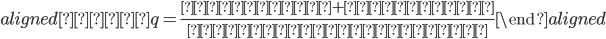 \begin{aligned} 平均q=\displaystyle{\frac{株価総額+負債総額}{資本の再取得費用}} \end{aligned}