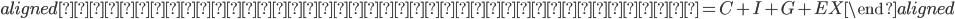 \begin{aligned} 最終財に対する国内での総需要=C+I+G+EX \end{aligned}