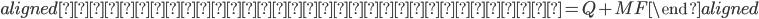 \begin{aligned} 最終財の国内での総供給=Q+MF \end{aligned}