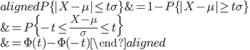 \begin{aligned} P\{ X-\mu \leq t\sigma\}&=1-P\{ X-\mu \geq t\sigma\}\\ &=P\{-t\leq \displaystyle{\frac{X-\mu}{\sigma}}\leq t\}\\ &=\Phi(t)-\Phi(-t) \end{aligned}