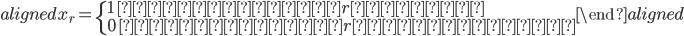 \begin{aligned} x_r = \begin{cases}1 \quad 配送ルートrを使う\\0 \quad 配送ルートrを使わない\end{cases} \end{aligned}