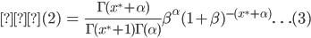 \begin{eqnarray*} 式(2)&=&\frac{ \Gamma (x^* +\alpha)}{ \Gamma (x^*+1)  \Gamma (\alpha)}   \beta ^ \alpha (1+ \beta )^{-(x^*+ \alpha )} ~~~~~~  \ldots (3)  \end{eqnarray*}