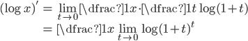 \begin{eqnarray} (\log x)' &=& \lim_{t \to 0} \dfrac{1}{x} \cdot \dfrac{1}{t} \log (1 + t) \\ &=& \dfrac{1}{x} \lim_{t \to 0} \log (1 + t)^t \end{eqnarray}