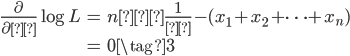 \begin{eqnarray} \frac{\partial}{\partial λ} \log L &=& n ・\frac{1}{λ} - (x_1 + x_2 + \cdots +x_n) \\                                                  &=& 0 \tag{3}  \end{eqnarray}