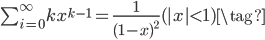 \begin{eqnarray} \sum_{i=0}^{\infty} kx^{k-1} = \frac{1}{(1-x)^2} (|x| < 1) \tag{}  \end{eqnarray}