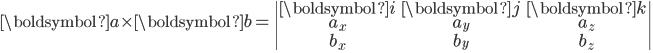 \begin{eqnarray} {\boldsymbol{a}}\times{\boldsymbol{b}}= \begin{vmatrix} {\boldsymbol{i}}&{\boldsymbol{j}}&{\boldsymbol{k}}\\ a_x&a_y&a_z\\ b_x&b_y&b_z \end{vmatrix} \\ \end{eqnarray}