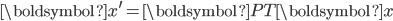 \begin{eqnarray} {\boldsymbol{x}}^\prime = {\boldsymbol{P}}^\mathsf{T}{\boldsymbol{x}} \end{eqnarray}