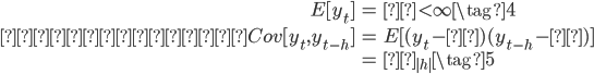 \begin{eqnarray} E[y_{t}] &=& μ < \infty \tag{4} \\ \\      Cov[y_{t},y_{t-h}]  &=&  E[(y_{t} - μ)(y_{t-h}-μ)] \\  &=& γ_{|h|} \tag{5}  \end{eqnarray}