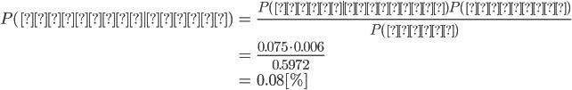 \begin{eqnarray} P(れいわ|小池) &=& \frac{P(小池|れいわ)P(れいわ)}{P(小池)} \\\\ &=& \frac{0.075 \cdot 0.006}{0.5972} \\\\ &=& 0.08 [\%] \end{eqnarray}