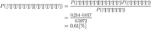 \begin{eqnarray} P(共産|小池) &=& \frac{P(小池|共産)P(共産)}{P(小池)} \\\\ &=& \frac{0.214 \cdot 0.017}{0.5972} \\\\ &=& 0.61 [\%] \end{eqnarray}