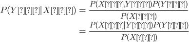 \begin{eqnarray} P(Y派|X氏) &=& \frac{P(X氏,Y派)P(Y派)}{P(X氏)}\ &=& \frac{P(X氏|Y派)P(Y派)}{P(X氏)} \end{eqnarray}