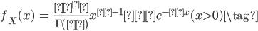 \begin{eqnarray} f_X (x) &=& \frac{λ^α}{\Gamma(α)} x^{α-1}・e^{-λx}  (x > 0)  \tag{} \end{eqnarray}