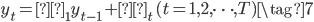 \begin{eqnarray} y_{t} =φ_1 y_{t-1}+ ε_{t} \,\, (t=1, 2,\cdots ,T)\tag{7}  \end{eqnarray}