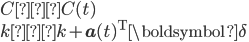 \begin{equation} \displaystyle{ C → C(t) \\ k → k + {\bf a}(t)^{\mathrm{T}}\boldsymbol{\delta} } \end{equation}