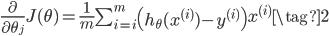 \begin{equation} \frac{\partial}{\partial \theta _ {j}}J(\theta) = \frac{1}{m}\sum _ {i=i} ^ {m}     \left(h _ {\theta}(x ^ {(i)}) - y ^ {(i)}     \right) x ^ {(i)} \tag{2} \end{equation}
