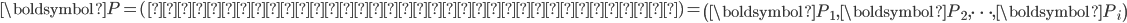 \boldsymbol{P}=(固有ベクトルを並べたもの)= \begin{pmatrix} \boldsymbol{P}_1,\boldsymbol{P}_2, \cdots, \boldsymbol{P}_i  \end{pmatrix}
