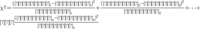 \chi^2=\frac{(実測値_1-理論値_1)^2}{理論値_1}+\frac{(実測値_2-理論値_2)^2}{理論値_2}+\dots+\\ \frac{(実測値_n-理論値_n)^2}{理論値_n}