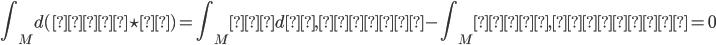 \displaystyle \int_Md(η∧\star ζ) =\int_M⟨dη,ζ⟩ω-\int_M⟨η,δζ⟩ω =0