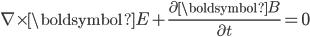 \displaystyle \nabla \times \boldsymbol E + \frac{ \partial \boldsymbol B }{ \partial t } = 0