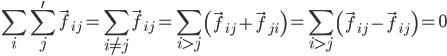 \displaystyle \sum_i \sum_j' \vec{f}_{ij} = \sum_{i \neq j } \vec{f}_{ij} = \sum_{ i > j } \left( \vec{f}_{ij} + \vec{f}_{ji} \right) = \sum_{ i > j } \left( \vec{f}_{ij} - \vec{f}_{ij} \right) = 0