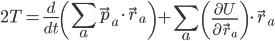 \displaystyle 2T = \frac{ d }{ d t } \left( \sum_a \vec p_a \cdot \vec r_a \right) + \sum_a \left( \frac{ \partial U }{ \partial \vec r_a } \right) \cdot \vec r_a