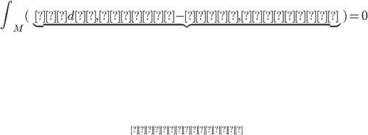 \displaystyle \int_M(\underbrace{⟨dη,ζ⟩ω-⟨η,δζ⟩ω}_{積分の中身})=0