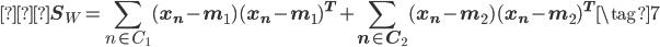 \displaystyle \mathbf{S}_W = \sum_{n\in C_1}  (\mathbf x_n - \mathbf m_1)(\mathbf x_n - \mathbf m_1)^T  + \sum_{n\in C_2} (\mathbf x_n - \mathbf m_2)(\mathbf x_n - \mathbf m_2)^T \tag{7}