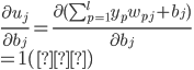 \frac{\partial u_j}{\partial b_j} = \frac{\partial (\sum^l_{p=1} y_p w_{pj} + b_j )}{\partial b_j} \\   = 1 (※)