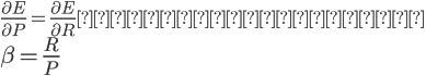 \large \frac{\partial E}{\partial P} = \frac{\partial E}{\partial R} を満たすとき,\\ \Large \beta = \frac{R}{P}
