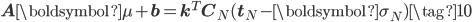 \mathbf{A}\boldsymbol{\mu} + \mathbf{b} = \mathbf{k}^{T}\mathbf{C}_{N}(\mathbf{t}_{N}-\boldsymbol {\sigma}_{N}) \tag{10}
