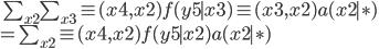 \quad \sum_{x2} \sum_{x3} \eq(x4, x2) f(y5\mid x3) \eq(x3, x2) a(x2\mid \ast)\\ = \sum_{x2} \eq(x4, x2) f(y5\mid x2)  a(x2\mid \ast)\\