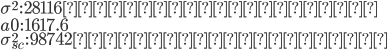 \sigma^{2}\,:\,28116(学校内分散)\\ a0\,:\,  1617.6\\ \sigma_{sc}^{2}\,:\,98742(学校間分散)