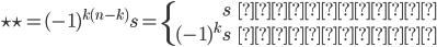 \star\star =(-1)^{k(n-k)}s =\left\{\begin{array}{rc}   s &\text{奇数次元} \\   (-1)^ks &\text{偶数次元}   \end{array}\right.