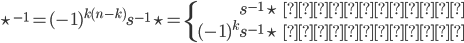\star^{-1} =(-1)^{k(n-k)}s^{-1}\star =\left\{\begin{array}{rc}   s^{-1}\star &\text{奇数次元} \\   (-1)^ks^{-1}\star &\text{偶数次元}   \end{array}\right.