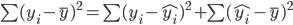 \sum_{}(y_i-\bar{y})^2  = \sum_{}(y_i-\hat{y_i})^2  + \sum_{}(\hat{y_i}-\bar{y})^2 \\