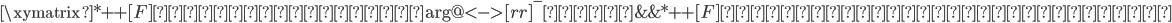 \xymatrix {   *++[F]{連言含意論理} \ar@{<->}[rr]^-{対応}  &{}  &*++[F]{単純型付きラムダ計算} }
