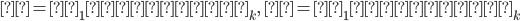 α=α_1∧⋯∧α_k,\ β=β_1∧⋯∧β_k