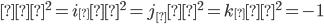 ℓ^2=i_ℓ^2=j_ℓ^2=k_ℓ^2=-1