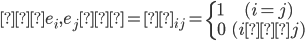 ⟨e_i,e_j⟩ =δ_{ij} =\left\{\begin{array}{lc}     1&(i=j) \\     0&(i≠j)     \end{array}\right.