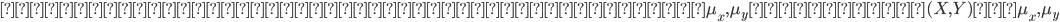 同じ可測空間上の二種類の確率分布\mu_x,\mu_yについて(X,Y)が\mu_x,\mu_y