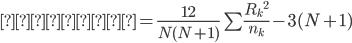 統計量 = \frac{12}{ N (N + 1) } \sum \frac{ {R_{k}}^2 }{ n_{k} } - 3 (N + 1)