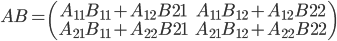 AB = \begin{pmatrix} A_{11}B_{11} + A_{12}B{21} & A_{11}B_{12} + A_{12}B{22} \\ A_{21}B_{11} + A_{22}B{21} & A_{21}B_{12} + A_{22}B{22} \end{pmatrix}