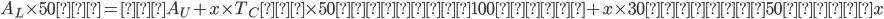 A_L \times 50% = (A_U + x \times T_C) \times 50%=(100億円 + x \times 30%)×50%=x