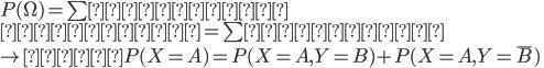 P(\Omega)=\sum\text{周辺確率}\\ \text{周辺確率}=\sum\text{同時確率}\\ \to\text{例:}P(X=A)=P(X=A,Y=B)+P(X=A,Y=\overline{B})