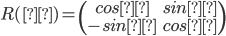 R(θ) =  \begin{pmatrix} cosθ & sinθ \\ -sinθ & cosθ \end{pmatrix}