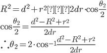 R^2 = d^2 + r^2 − 2dr \cdot \cos\frac{\theta_2}{2} \\ \cos\frac{\theta_2}{2} = \frac{d^2 - R^2 + r^2}{2dr} \\ \therefore \theta_2 = 2 \cdot \cos^{-1}\frac{d^2 - R^2 + r^2}{2dr}